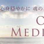 ワンネスメディテーション<瞑想会>