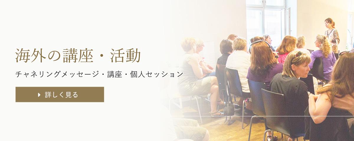 海外の講座・活動(チャネリングメッセージ・講座・個人セッション)
