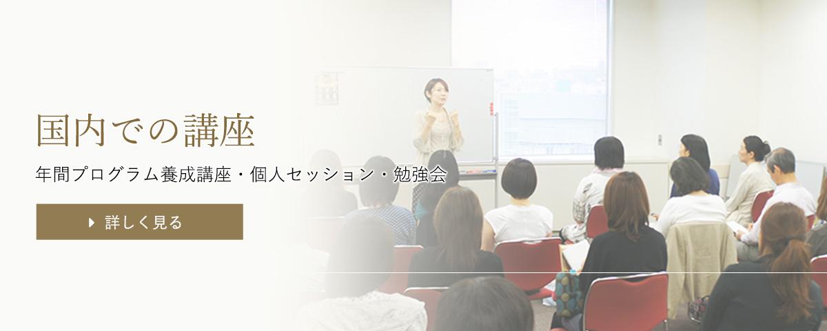 国内での講座(年間プログラム養成講座・個人セッション・勉強会)