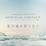 スピリチュアル・コンタクト初中級講座【体験談・ご感想】